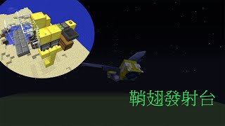 [Minecraft] 鞘翅發射台 與 維修
