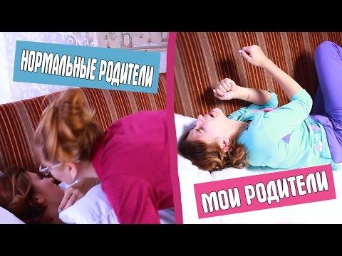 НОРМАЛЬНЫЕ РОДИТЕЛИ vs МОИ РОДИТЕЛИ / ЛЮБарская