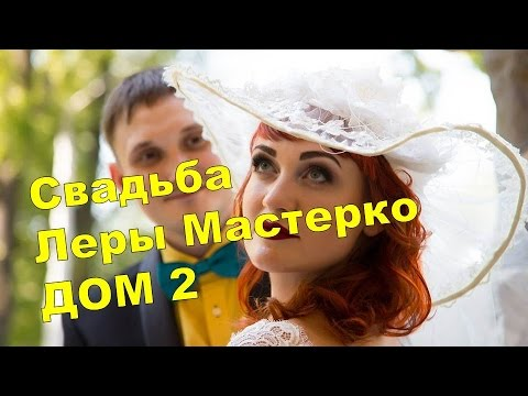Свадьба Леры Мастерко