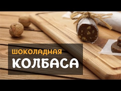 Печенье колбаска в домашних условиях