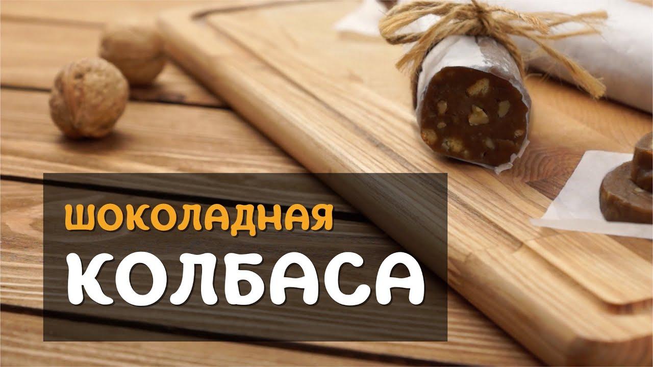 Как приготовить шоколадную колбасу в домашних условиях рецепт и фото