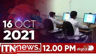 ITN News 2021-10-16 | 12.00 PM