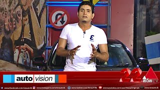 Auto Vision | Sirasa TV | 27th February 2021