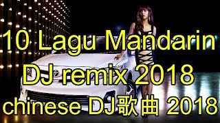Download Lagu 10 Lagu Mandarin DJ remix ,chinese DJ歌曲 2018 Gratis STAFABAND