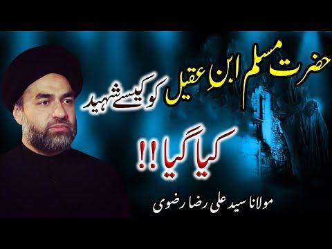 Shahadat Hazrat Muslim Bin Aqeel (A.S)| Masayib | Maulana Syed Ali Raza Rizvi