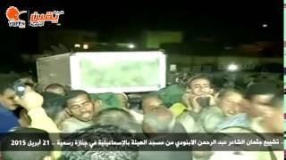 يقين | تشييع جثمان الشاعر عبد الرحمن الابنودي من مسجد الهيئة بالإسماعيلية في جنازة رسمية