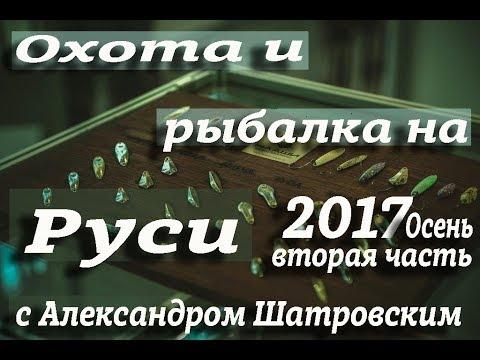 Охота и рыбалка на Руси 2017  Осень 2 -ая часть