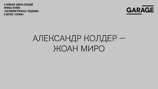 Лекция Ирины Кулик в Музее «Гараж». Александр Колдер — Жоан Миро.