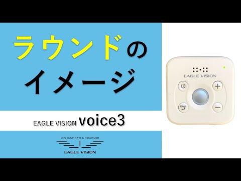voice3のラウンド時の操作と動作のイメージ