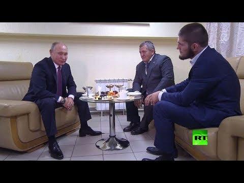 بوتين يلتقي حبيب ويوجه نصيحة لوالده
