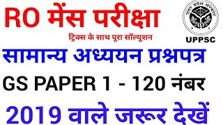 UPPSC RO MAINS ANALYSIS ANSWER KEY OF ARO PAPER 2017 GS PAPER 1 CUTOFF TRICKS LATEST NEWS 2019