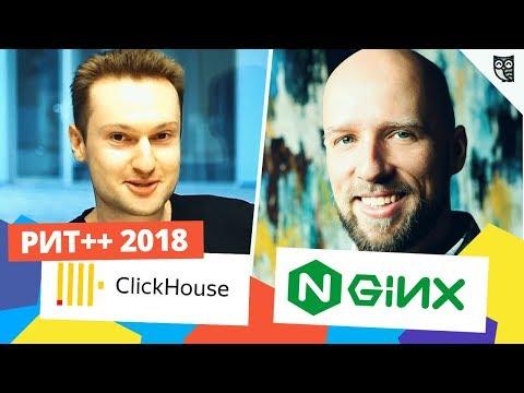 С++ тимлид из Яндекс и продакт из NGINX