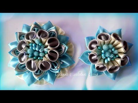 Flower Kanzashi Master Class hand made DIY Канзаши мастер класс, комплект Эльза, часть 2