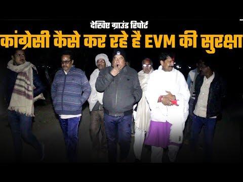 कांग्रेसी कैसे कर रहे है EVM की सुरक्षा देखिए ग्राउंड रिपोर्ट