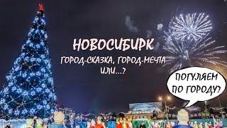 ПЕРЕЕЗД В НОВОСИБИРСК/районы/работа/недвижимость/ климат