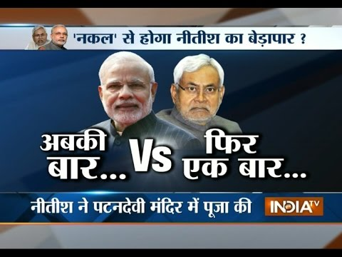 Nitish Kumar Begins Knock-on-Doors Campaign, Designed by Former Aide of PM Modi   India Tv