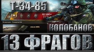Т-34-85 три отметки (13 фрагов, медаль Колобанова). Песчаная река- лучший бой Т34-85 World of Tanks.