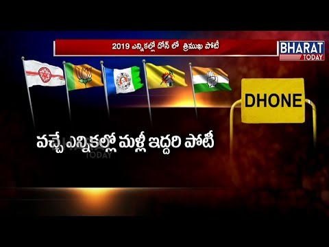 Ys Jagan And Chandrababu Babu Naidu Political Strategy in Dhone | Bharat Today