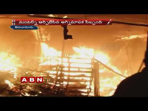 Blaze breaks out at tent house shop | Chittor district