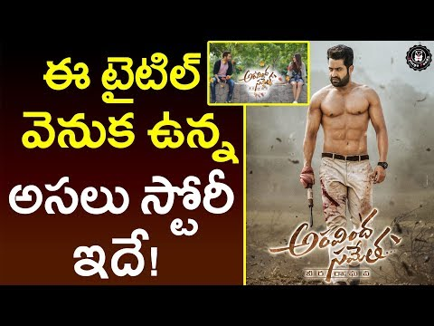 Reason Behind Jr NTR and Trivikram Upcoming Movie Title Revealed | Pooja Hegde | Telugu Panda