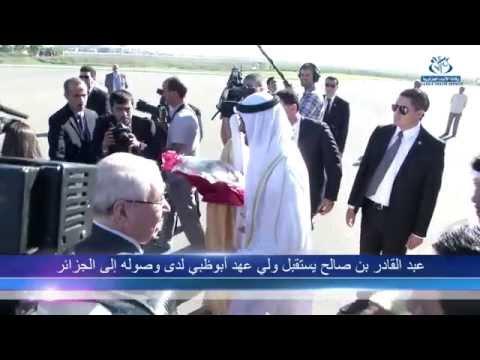 زيارة ولي عهد إمارة أبو ظبي للجزائر