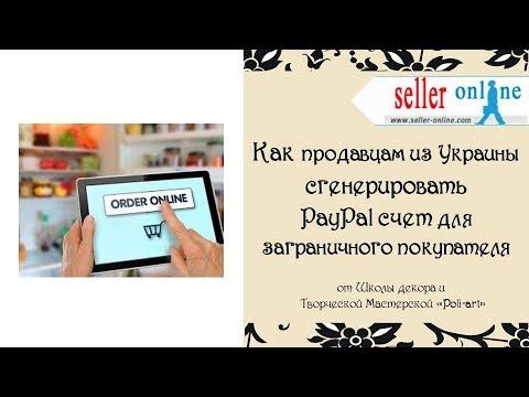 Как продавцам из Украины сгенерировать PayPal счет для заграничного  покупателя