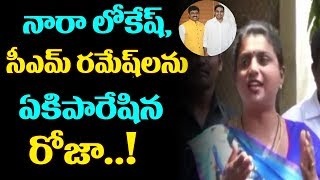 YCP MLA Roja Satires on Nara Lokesh and MP CM Ramesh | Jagan Padayatra | Top Telugu Media