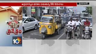 త్రినేత్రం..| CCTV Users Increasing In Hyderabad | #Special Story