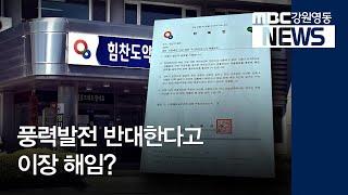 R)풍력발전 반대 이장, 해임안 조사해라?