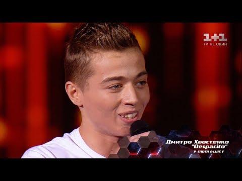 Дмитрий Хвостенко – Despacito – выбор вслепую – Голос страны 8 сезон