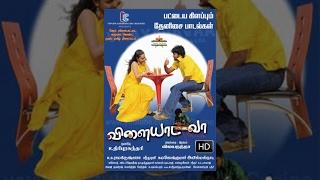 Vilayada Vaa - Tamil Cinema | Vilayada Vaa |  விளையாட வா ( 2013) [HD]