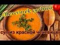 Суп из красной чечевицы. Mercimek corbasi.