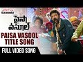 Paisa Vasool Full Video Songs Paisa Vasool Movie Balakrishna Puri Jagannadh Anup Rubens mp3