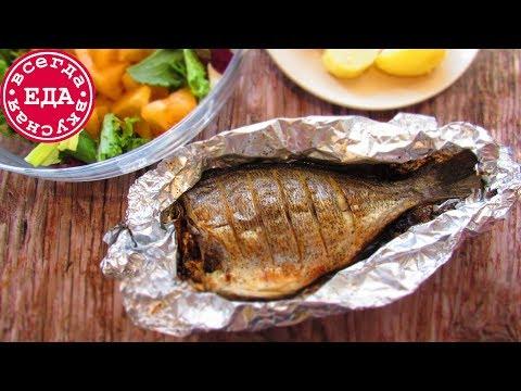 Рыба ДОРАДО в духовке | Всегда Вкусная Еда
