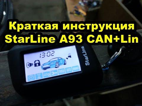 StarLine A93 GSM инструкция