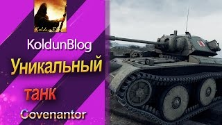 Covenantor - уникальный танк