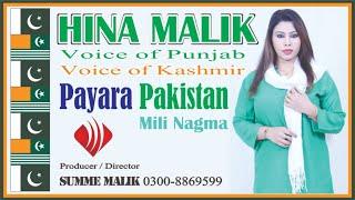Payara Pakistan - Hina Malik - New Mili Nagma Pakistan 2017