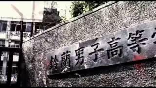 Bá Vương Học Đường 1 - Trước trận chiến