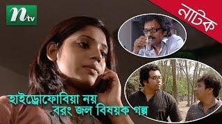 Bangla Natok Hydrophobia Noy Borong Jolbishoyok Golpo | Nova, Dinar, Iresh Zaker l Drama & Telefilm