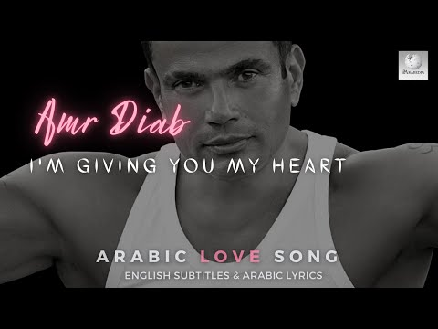 Amr Diab - Ba'dem Alby | Arabic Love Song