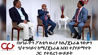 Ethiopian politics discussion with General Tsadkan Gebretensaie and General Abebe Teklehaymanot