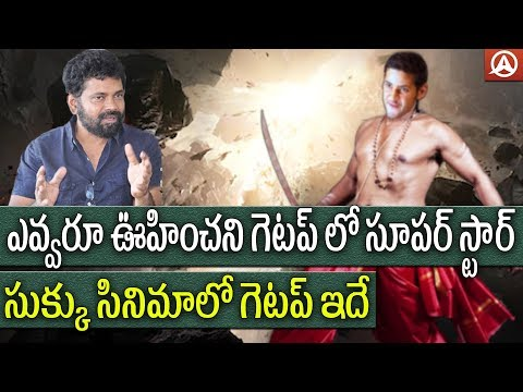 Mahesh Babu Special Getup In Sukumar Movie | #MB26 | Namaste Telugu