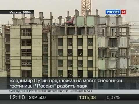 На месте гостиницы Россия.
