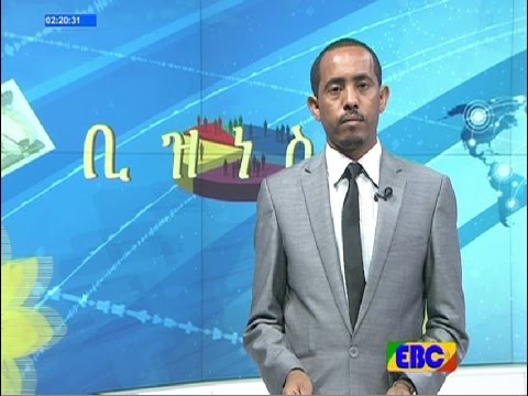 Ebc business  news Sep 23 2016 ቢዝነስ ምሽት 2 ሰዓት ዜና...መስከረም 13/2009 ዓ.ም