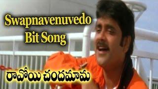 """download lagu Ravoyi Chandamama Movie  """"swapnavenuvedo Bit Song  Nagarjuna gratis"""