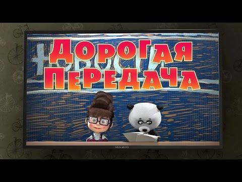 Маша и Медведь - Дорогая передача (49 серия)