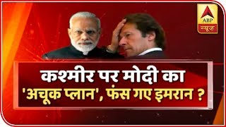 Pakistan Loses Hope From United Nations | Seedha Sawal | ABP News