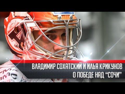 """Владимир Сохатский и Илья Крикунов - о победе над """"Сочи"""""""