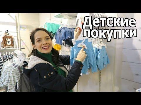 VLOG: Полезные панкейки / Первые покупки для малыша
