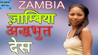 ज़ाम्बिया अद्धभुत देश // Zambia amazing country    Amazing facts about Zambia in Hindi